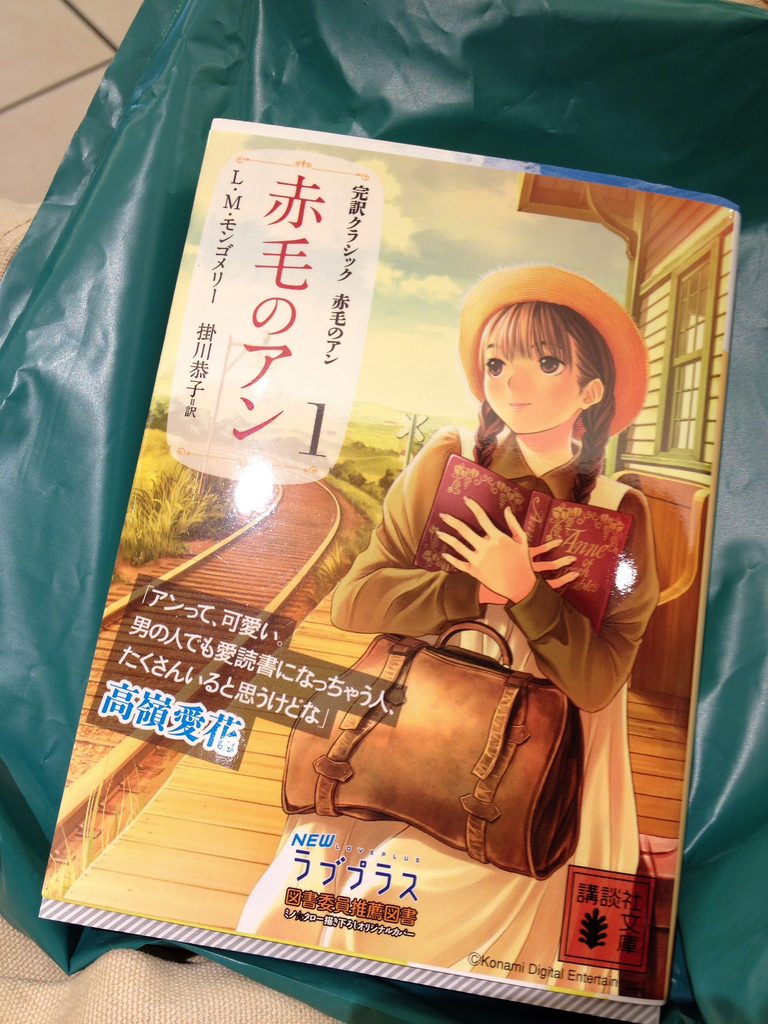 A Japanese copy of Anne of Green Gables.